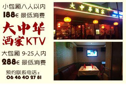 KTV大中华酒家