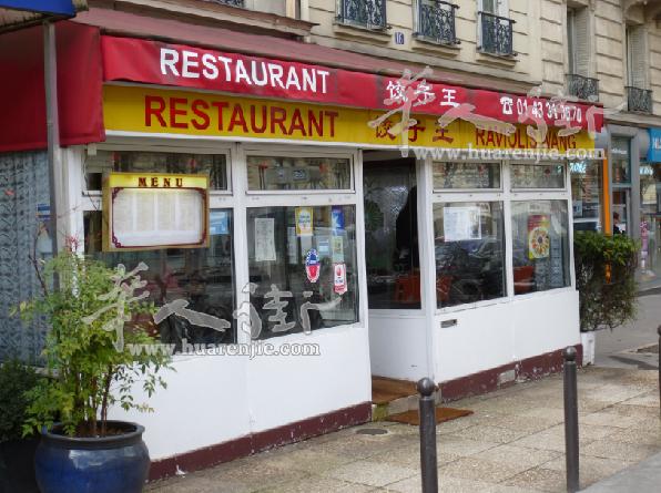 巴黎饺子王餐馆