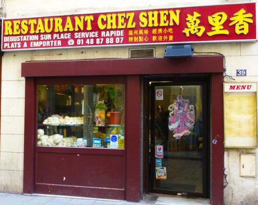 万里香 CHEZ SHEN