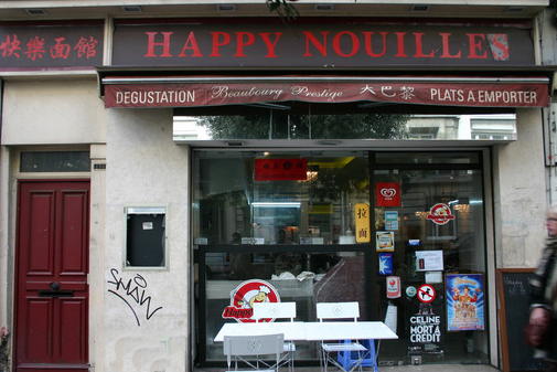 快乐面馆 happy nouilles