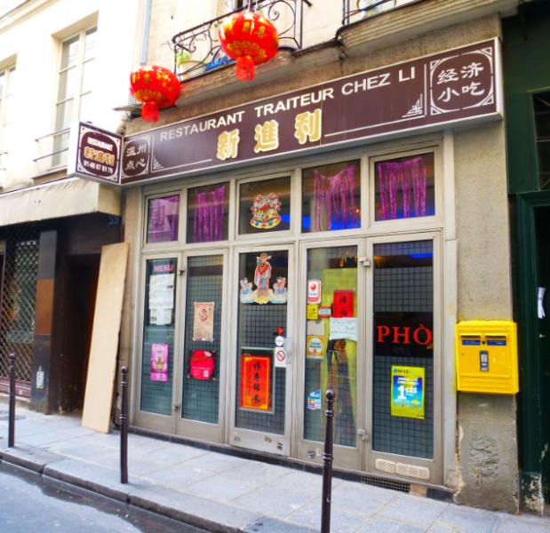 新进利3区餐馆