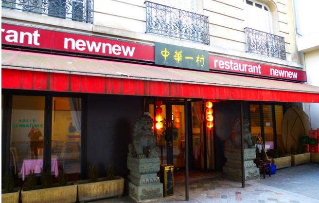 中华一村大酒楼 Restaurant NEW NEW
