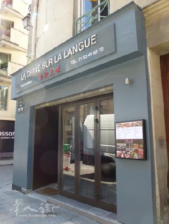 巴黎二区舌尖美味餐馆