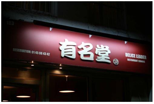 巴黎有名堂小吃餐馆