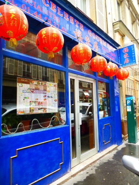 巴黎4区福来居中餐馆