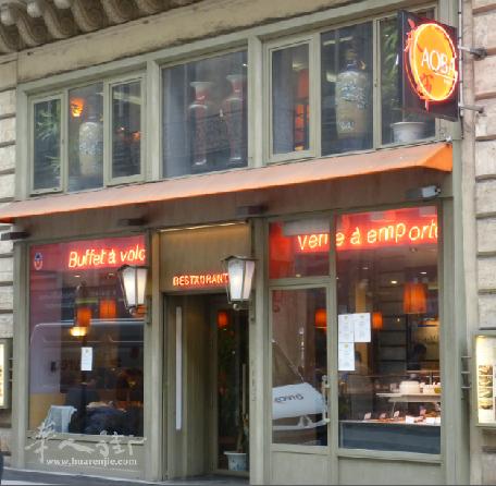 歌剧院OPERA 附近中餐 永晖AOBA