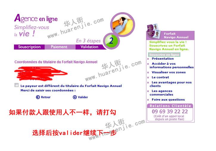 申请 navigo7