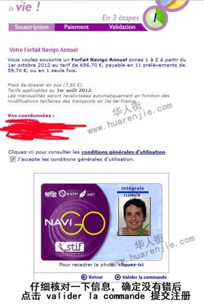 申请navigo8