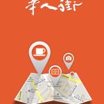 小道消息:华人街要出手机版了