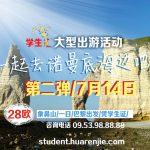 华人街学生汇推出『诺曼底的海边出游活动第二弹』7月14日一起去象鼻山!