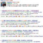 在谷歌里搜索巴黎中文报警电话是多少时