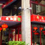 四川麻辣烫 Restaurant Ba-shu