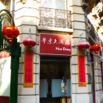 华东大酒楼 HOATONG