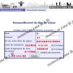在法国续居留预约的网站,包括留学生, 家庭居留,联系电话