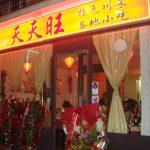 Chez Dong (天天旺川菜)