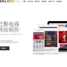 baliec.com_.jpg